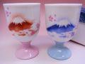 【日本のお土産】◆色絵富士ワインカップペア【日本美陶】