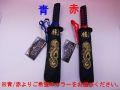 【日本のおみやげ】◆日本の和風折畳傘【忍者刀タイプ】青/赤よりお選びください。