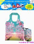 【日本のおみやげ】◆日本の和柄エコバック【桜 sakura】ペットボトルケース付