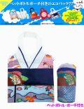 【日本のおみやげ】◆日本の和柄エコバック【着物 kimono】ペットボトルケース付
