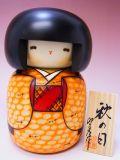 【日本のおみやげ】◆近代こけし【秋の日】中