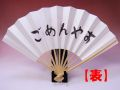 【日本のおみやげ】◆関西弁の紙扇子【ごめんやす/京】両面タイプ「掛扇別売り」