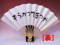 【日本のおみやげ】◆関西弁の紙扇子【もうかってまっか/ぼちぼちでんな】両面タイプ「掛扇別売り」