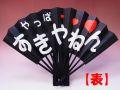 【日本のおみやげ】◆関西弁の紙扇子【やっぱすきやねん/LOVE】両面タイプ「掛扇別売り」