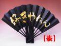 【日本のおみやげ】◆関西弁の紙扇子【好きやねん】両面タイプ「掛扇別売り」