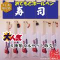 日本のお土産|日本のおみやげ|ホームステイ おみやげ|日本土産♪リアル寿司おてもとボールペン♪【全6種類6本入セット】本物そっくり