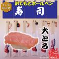 【日本のお土産】【日本のおみやげ】【ホームステイ おみやげ】【日本土産】♪リアル寿司おてもとボールペン♪【大とろ】本物そっくり