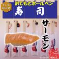 【日本のお土産】【日本のおみやげ】【ホームステイ おみやげ】【日本土産】♪リアル寿司おてもとボールペン♪【サーモン】本物そっくり