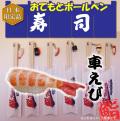 【日本のお土産】【日本のおみやげ】【ホームステイ おみやげ】【日本土産】♪リアル寿司おてもとボールペン♪【車えび】本物そっくり