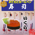 【日本のお土産】【日本のおみやげ】【ホームステイ おみやげ】【日本土産】♪リアル寿司おてもとボールペン♪【いくら】本物そっくり