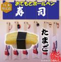 【日本のお土産】【日本のおみやげ】【ホームステイ おみやげ】【日本土産】♪リアル寿司おてもとボールペン♪【たまご】本物そっくり