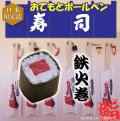 【日本のお土産】【日本のおみやげ】【ホームステイ おみやげ】【日本土産】♪リアル寿司おてもとボールペン♪【鉄火巻】本物そっくり