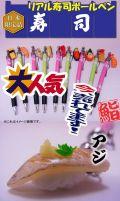 日本のお土産|日本のおみやげ|ホームステイ おみやげ|日本土産♪リアル寿司ボールペン♪【鯵】あじ