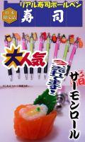 日本のお土産|日本のおみやげ|ホームステイ おみやげ|日本土産♪リアル寿司ボールペン♪【サーモンロール】