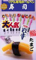 日本のお土産|日本のおみやげ|ホームステイ おみやげ|日本土産♪リアル寿司ボールペン♪【たまご】