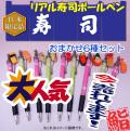 日本のお土産|日本のおみやげ|ホームステイ おみやげ|日本土産♪リアル寿司ボールペン♪【ネタお任せ6本セット】全9種類より6種6本セット