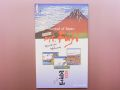 【日本のおみやげ】◆絵はがきセット【富士山】(10枚入り)