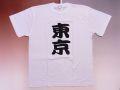 【日本のおみやげ】【ホームステイおみやげ】【日本土産】(漢字・和柄)◆和風Tシャツ【東京】大人用(S~LL)白地