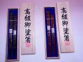 【日本のおみやげ】◆日本のお箸「最上級品」【伝統若狭塗】貝入箸2膳セット(桐箱入)