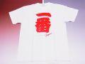 【ホームステイおみやげ】【日本土産】(漢字・和柄)◆和風Tシャツ【一番(赤文字)】大人用(M~3L)白地