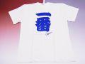 【ホームステイおみやげ】【日本土産】(漢字・和柄)◆和風Tシャツ【一番(青文字)】大人用(M~3L)白地