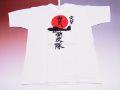 【日本のおみやげ】【ホームステイおみやげ】【日本土産】(漢字・和柄)◆和風Tシャツ【特攻隊】大人用(M~3L)白地