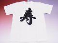 【日本のおみやげ】【ホームステイおみやげ】【日本土産】(漢字・和柄)◆和風Tシャツ【寿】大人用(M~3L)白地