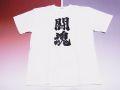 【日本のおみやげ】【ホームステイおみやげ】【日本土産】(漢字・和柄)◆和風Tシャツ【闘魂】大人用(M~3L)白地