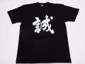 【日本のおみやげ】【ホームステイおみやげ】【日本土産】(漢字・和柄)◆和風Tシャツ【誠】大人用(S~3L)黒地