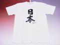 【日本のおみやげ】【ホームステイおみやげ】【日本土産】(漢字・和柄)◆和風Tシャツ【日本】大人用(M~3L)白地