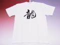 【日本のおみやげ】【ホームステイおみやげ】【日本土産】(漢字・和柄)◆和風Tシャツ【龍】大人用(M~3L)白地