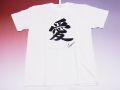 【日本のおみやげ】【ホームステイおみやげ】【日本土産】(漢字・和柄)◆和風Tシャツ【愛】大人用(S~3L)白地