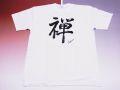 【日本のおみやげ】【ホームステイおみやげ】【日本土産】(漢字・和柄)◆和風Tシャツ【禅】大人用(M~3L)白地