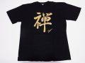【日本のおみやげ】【ホームステイおみやげ】【日本土産】(漢字・和柄)◆和風Tシャツ【禅】大人用(M~3L)黒地