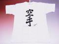 【日本のおみやげ】【ホームステイおみやげ】【日本土産】(漢字・和柄)◆和風Tシャツ【空手】大人用(M~3L)白地
