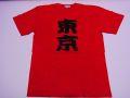 【日本のおみやげ】【ホームステイおみやげ】【日本土産】(漢字・和柄)◆和風Tシャツ【東京】大人用(M~3L)赤地