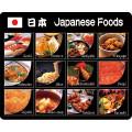 【日本のおみやげ】◆マウスパッド【日本の料理】