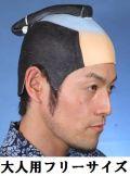 【日本のおみやげ】◆侍かつら「大人用フリーサイズ」