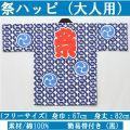 【日本のおみやげ】◆外国人向けハッピコート【祭】大人用(フリーサイズ)