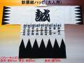 ◆外国人向けハッピコート【新選組】大人用(フリーサイズ)SSpopular03mar13_mensfashion