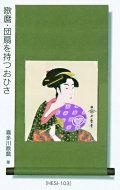 【日本のおみやげ】◆「和風色紙掛軸・色紙付」(化粧箱入)歌麿・団扇を持つおひさ