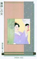 【日本のおみやげ】◆「和風色紙掛軸・色紙付」(化粧箱入)簾越しの女