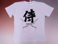 【日本のおみやげ】【ホームステイおみやげ】【日本土産】(漢字・和柄)◆和風Tシャツ【侍&刀】大人用(M〜3L)白地