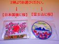 【日本のおみやげ】 ◆和風刺繍ワッペン 2種類よりお選び下さい