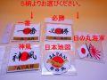 【日本のおみやげ】 ◆和風刺繍ワッペン 5種類よりお選び下さい