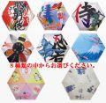 【日本のおみやげ】◆日本の和風折畳傘【全8種有】晴雨兼用傘