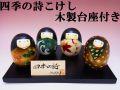 【日本のおみやげ】◆近代こけし【四季の詩セット】(木製角台付)