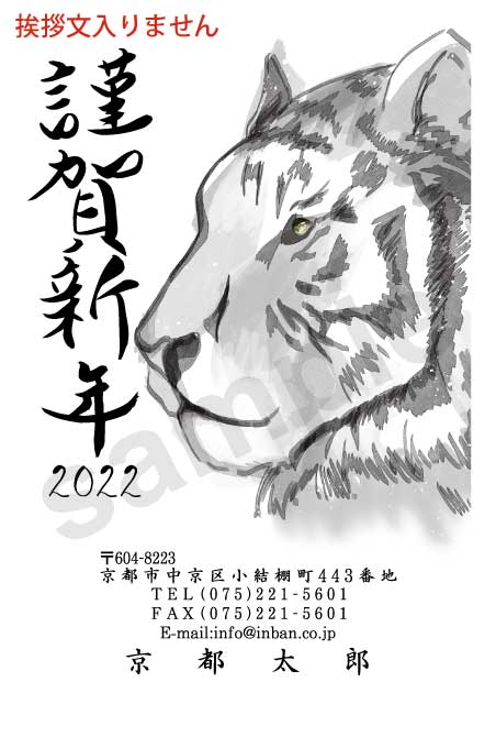2022年令和4年寅年年賀状絵柄