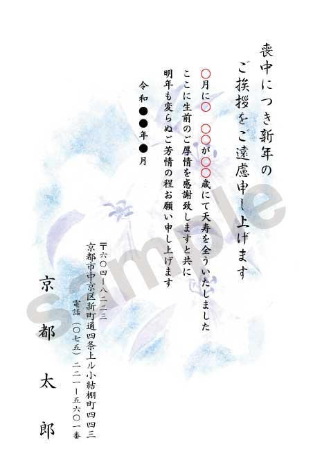 官製喪中はがき 京都インバン 絵柄