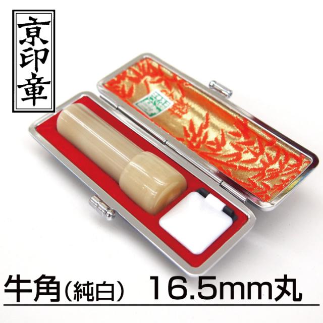 牛角純白法人印 棒状16.5mm